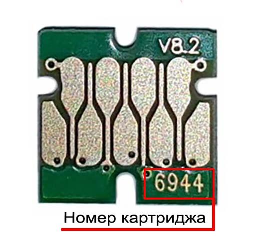 семисерийный чип epson sc-t3200