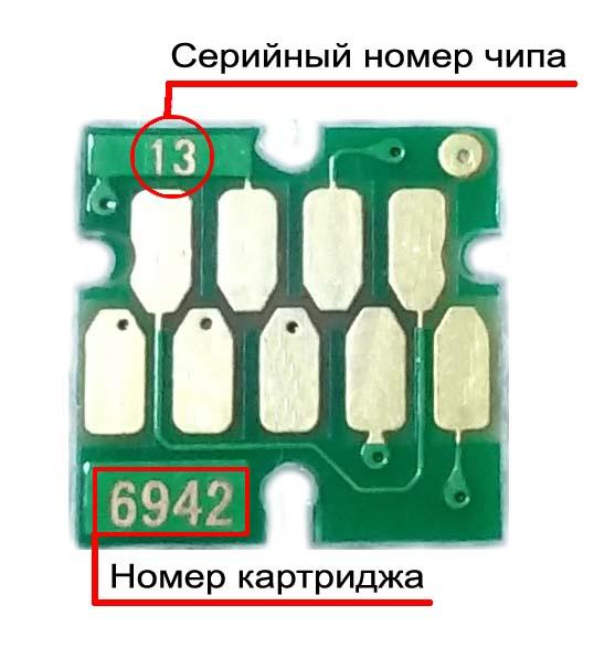 чип sc-t3200
