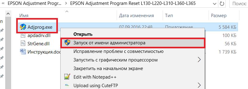 Adjprog.exe от имени администратора.